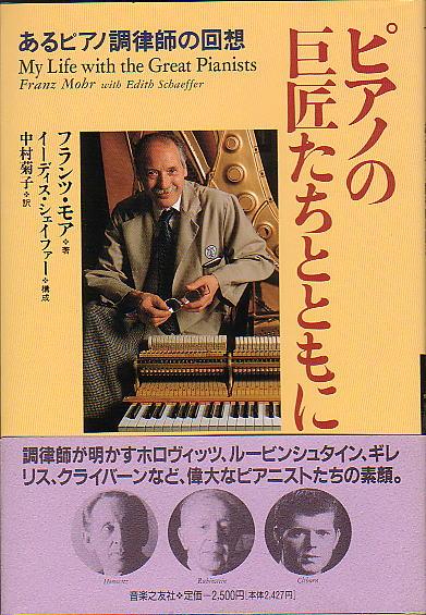 ピアノ調律師の書いたほん | ぴあの屋ドットコムは、調律師が発信するピアノについてのいろんな情報や、お得な新品・中古ピアノを紹介しています