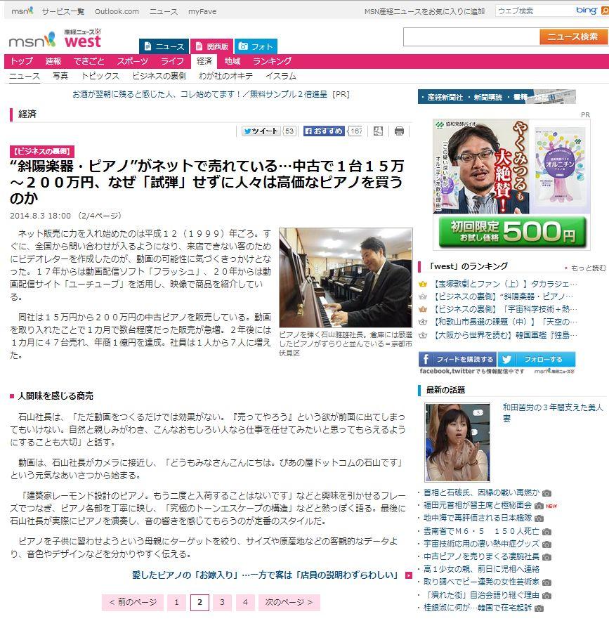 2013.8.4_2 サンケイ新聞