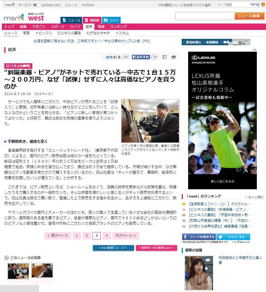 2013.8.4_3 サンケイ新聞