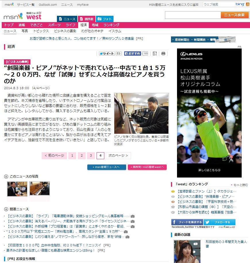 2013.8.4_4 サンケイ新聞
