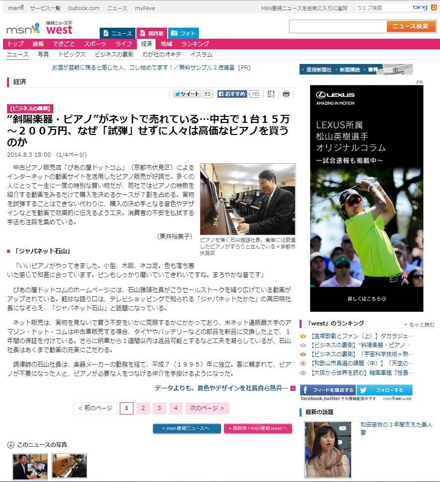 2013.8.4_1 サンケイ新聞