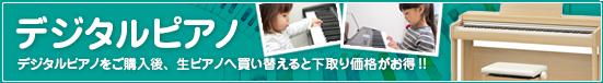 デジタル電子ピアノ