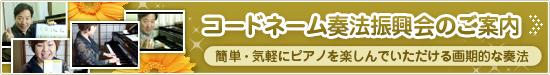 ピアノコードネーム奏法振興会
